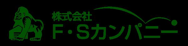 株式会社F・Sカンパニー